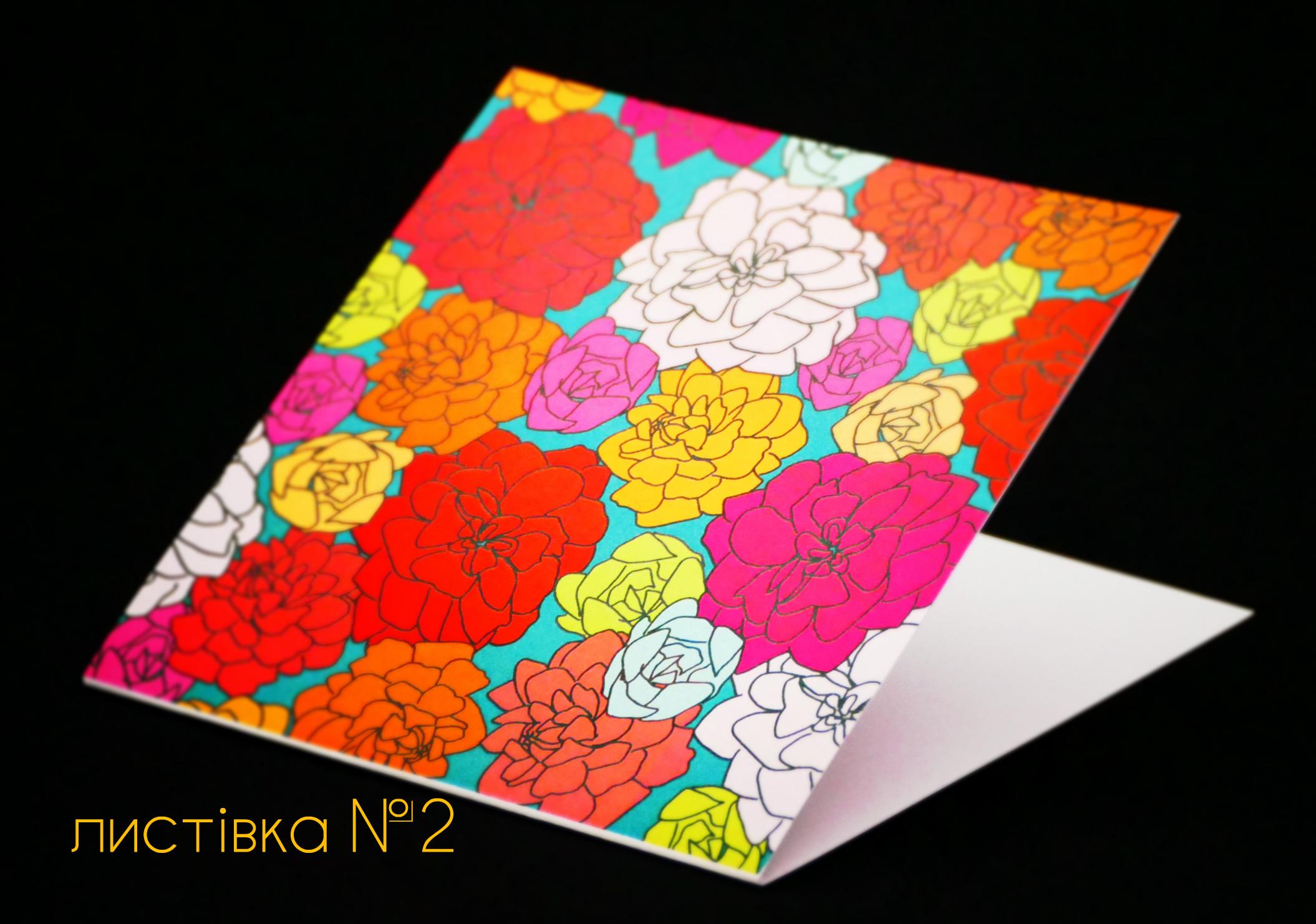 весняна листівка ТМ Від Юрка Вербила 2 з написом.jpg
