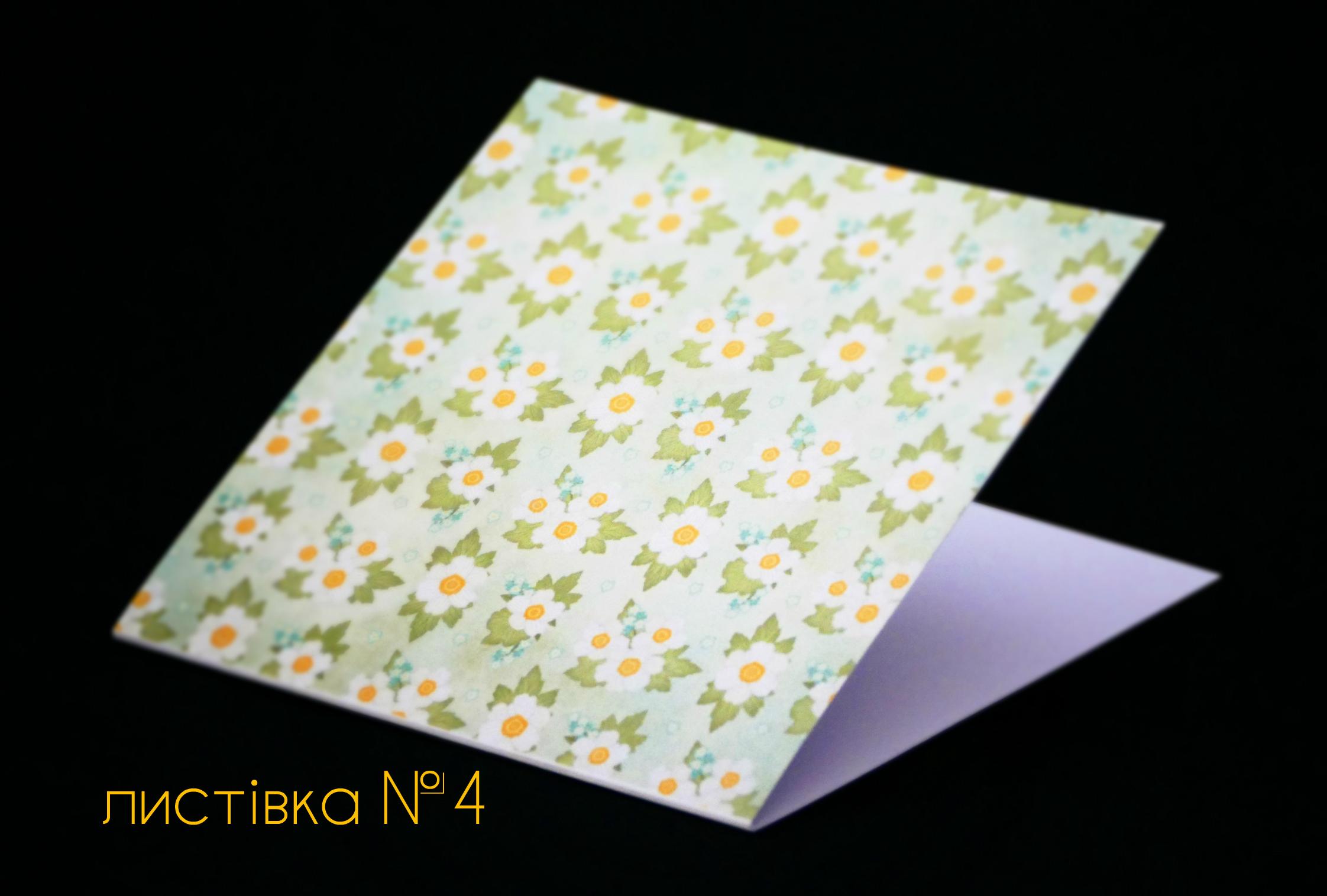 весняна листівка ТМ Від Юрка Вербила 4 з написом.jpg