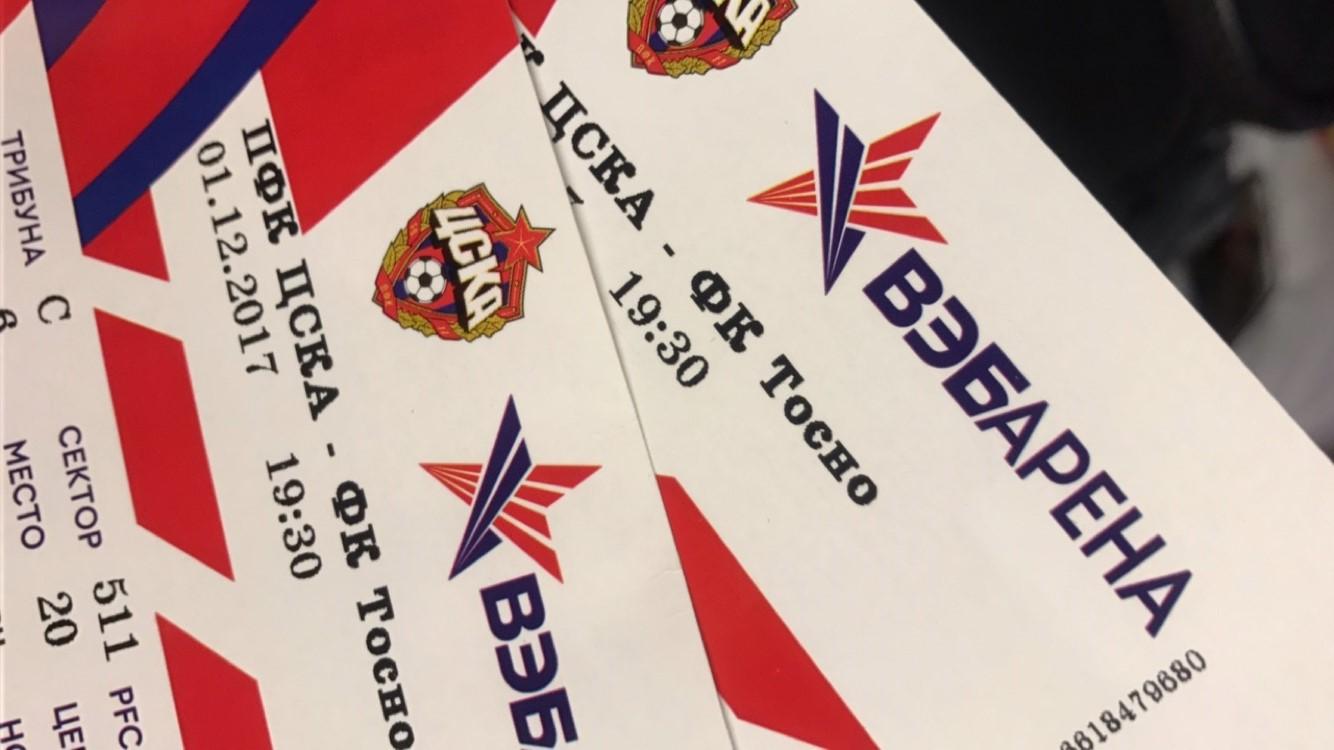 CSKA-Moscow-Tickets