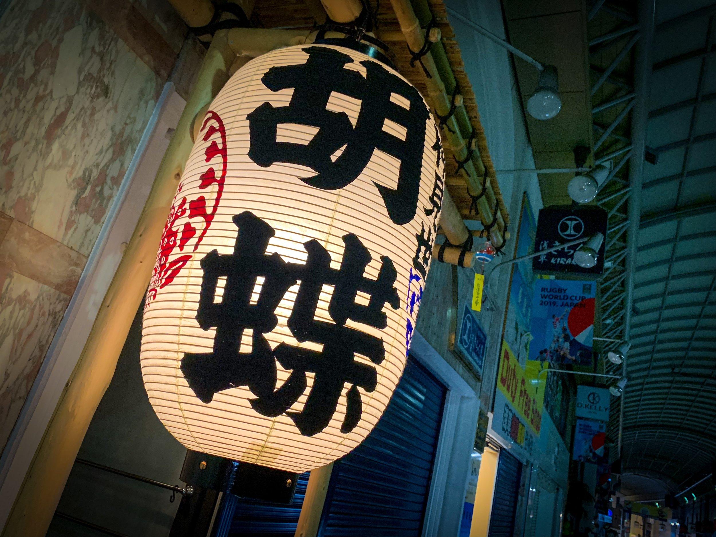 Japanese-Lantern-Tokyo-Japan