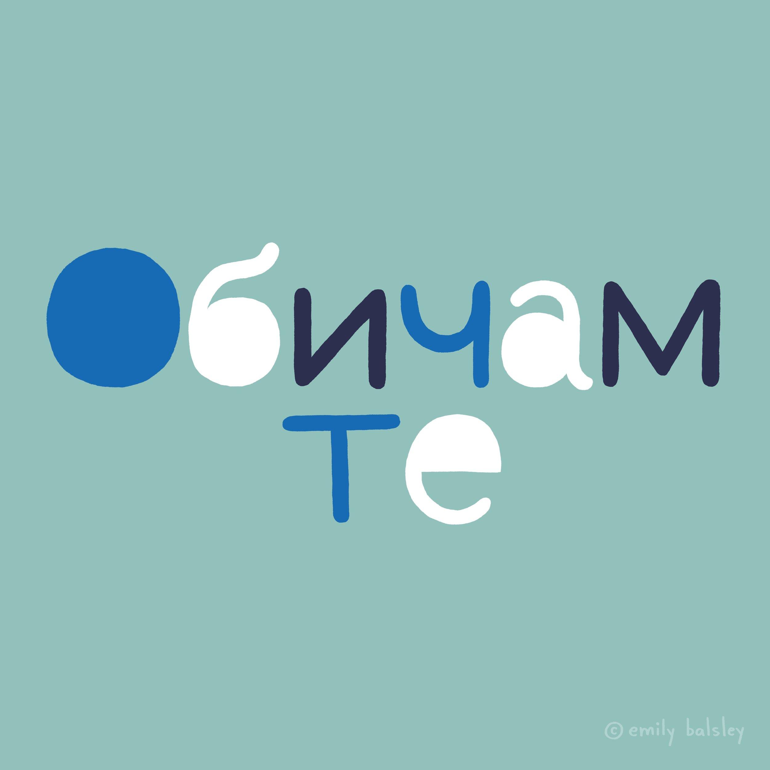 100days_-_Day05_-_Bulgarian.jpg