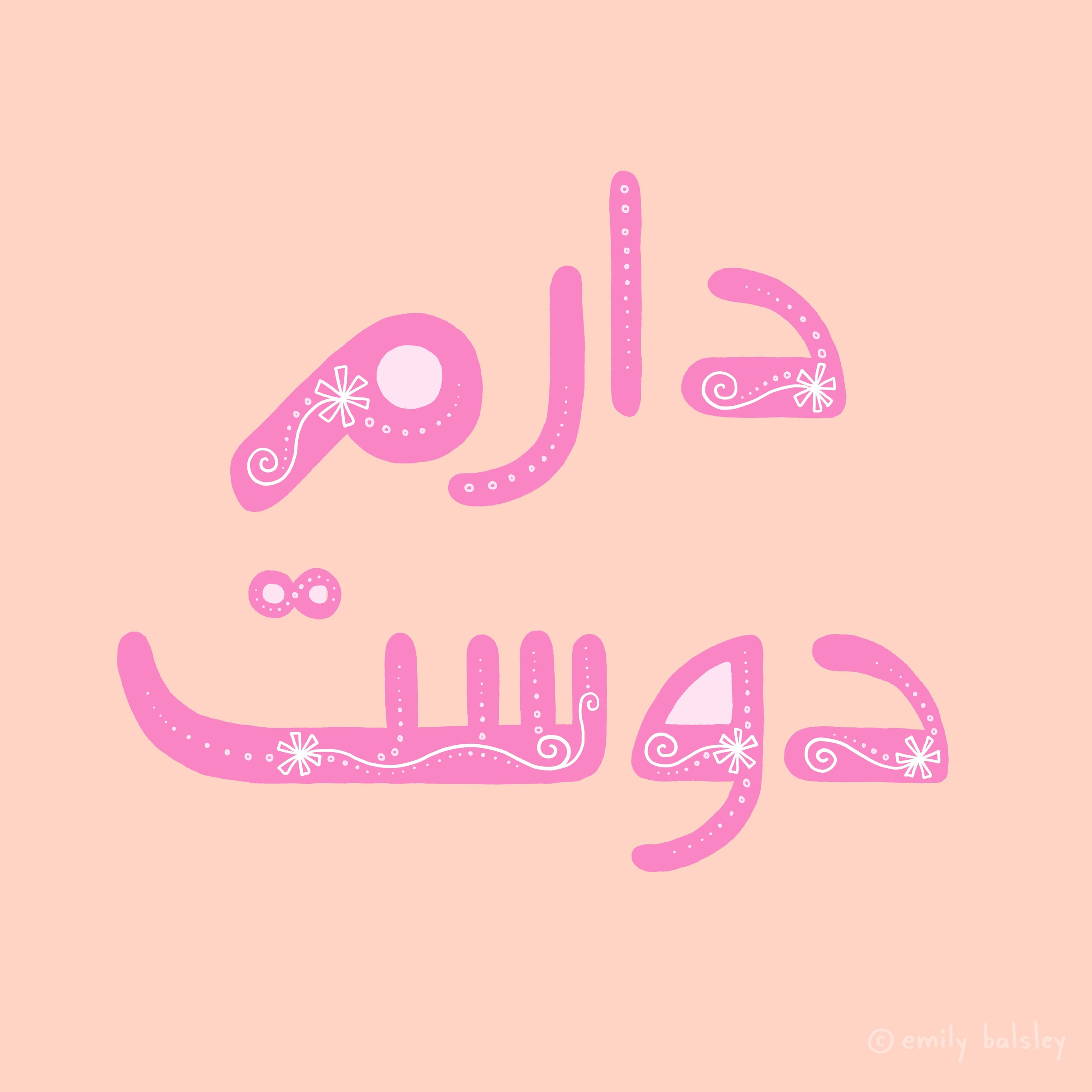 100days_-_Day18_-_Farsi.jpg