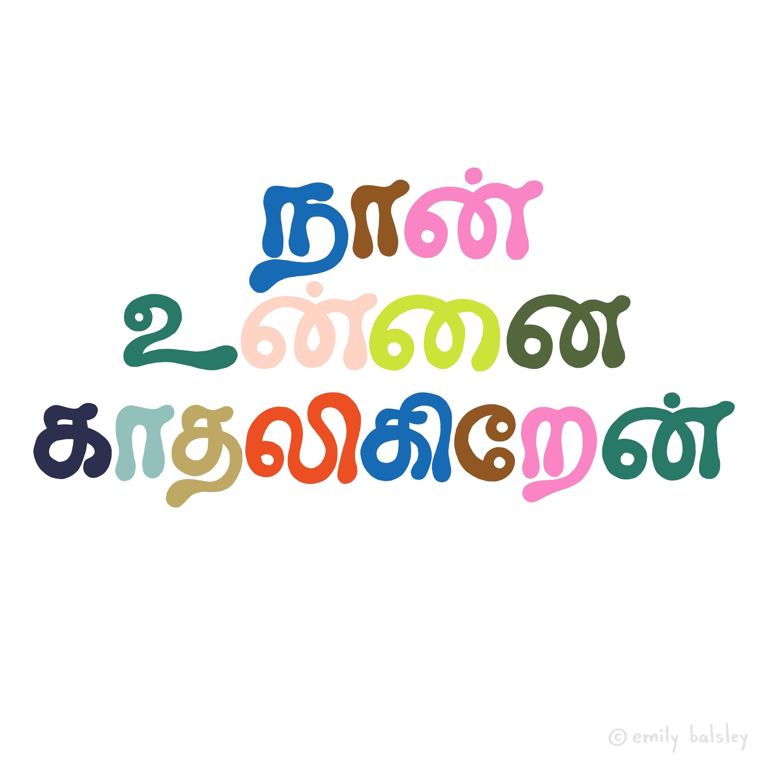 100days-Day25-Tamil.jpg