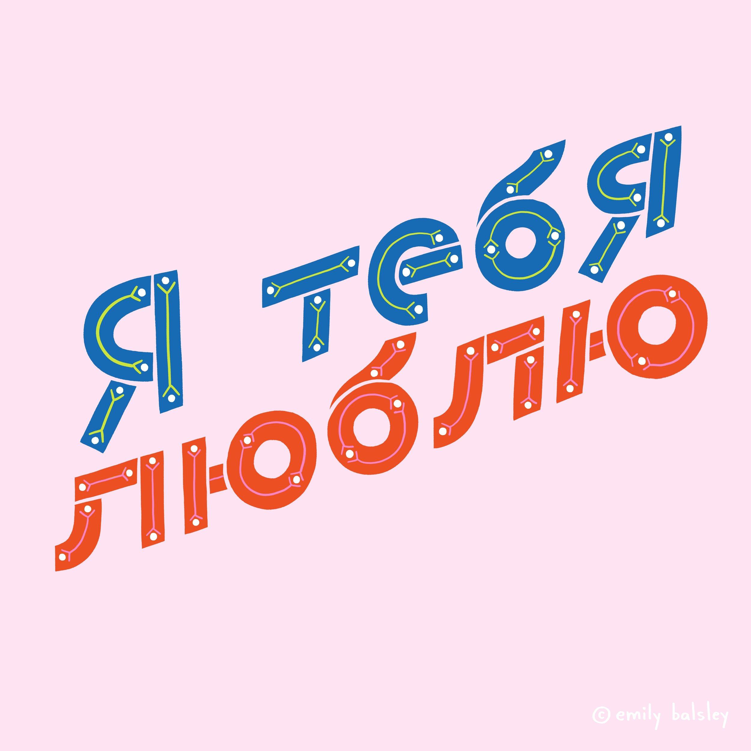 100days-Day37-Russian.jpg