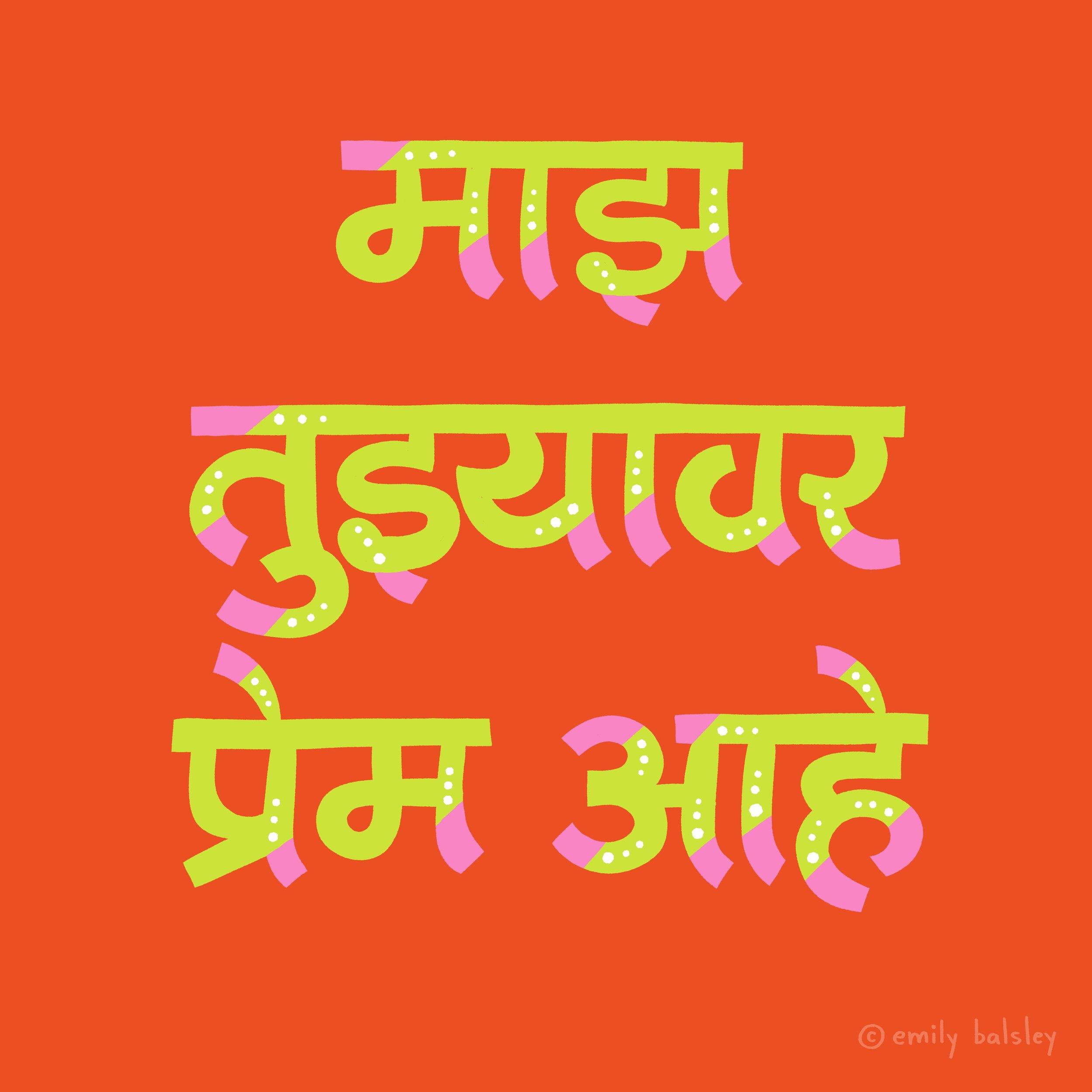 100days-Day44-Marathi.jpg