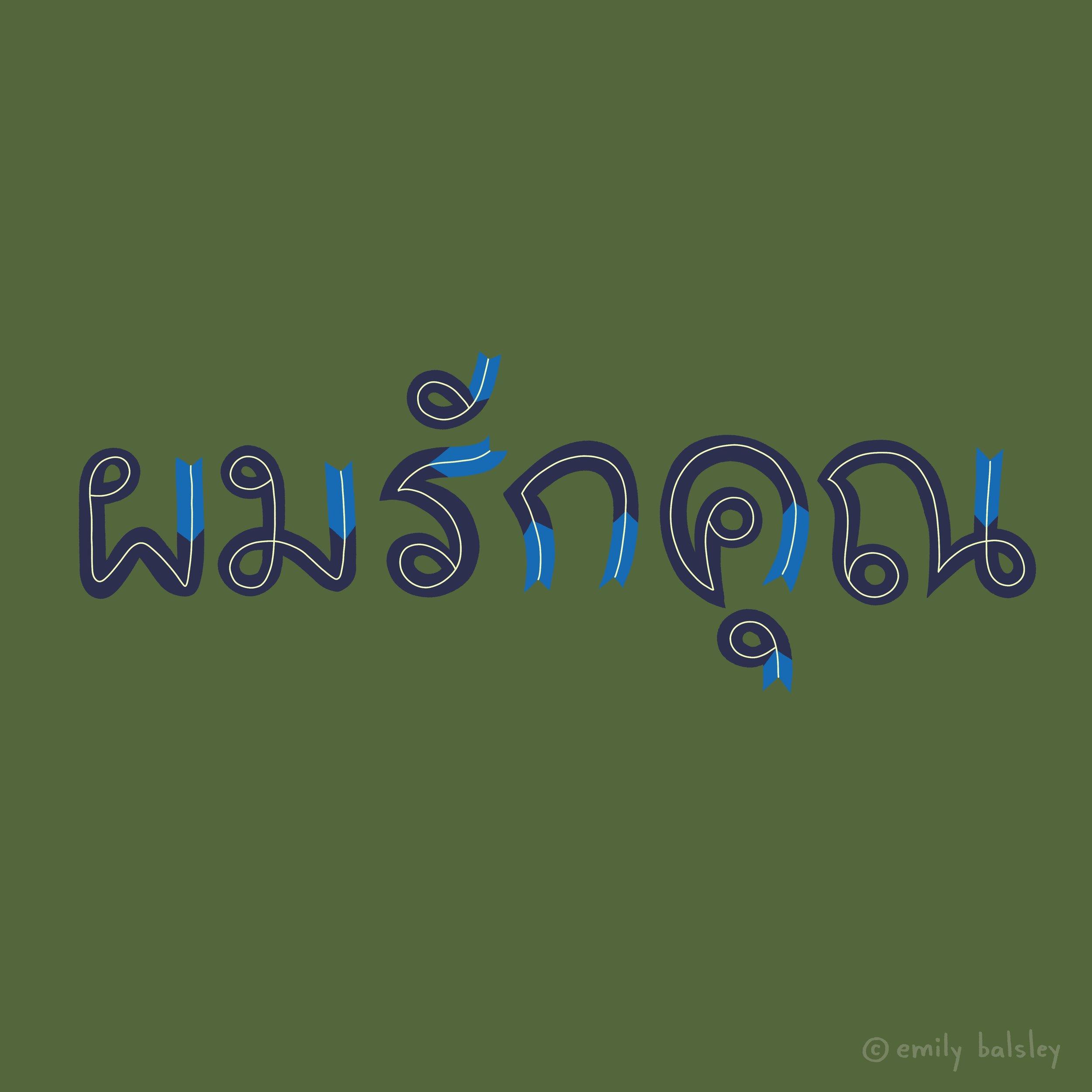 100days-Day66-Thai.jpg