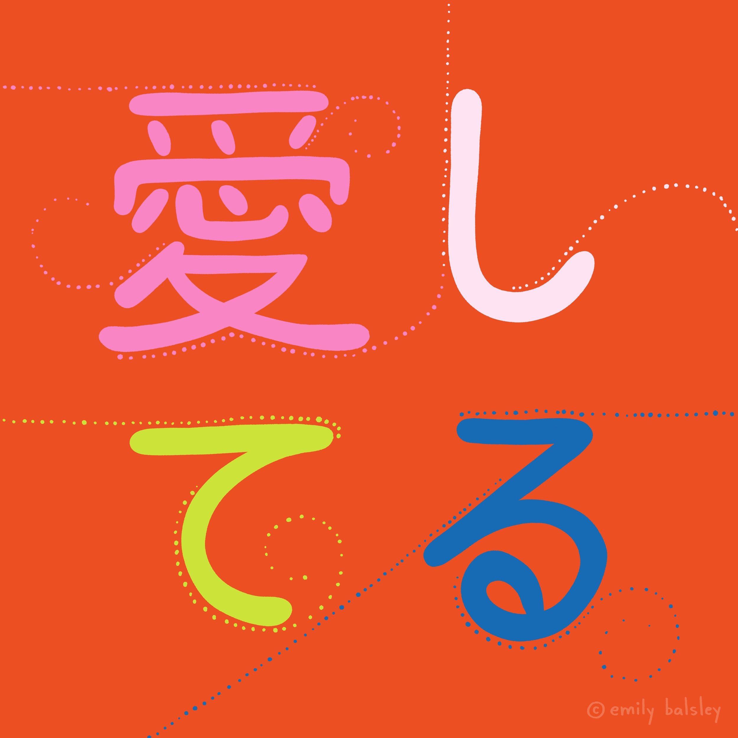 100days-Day78-Japanese.jpg