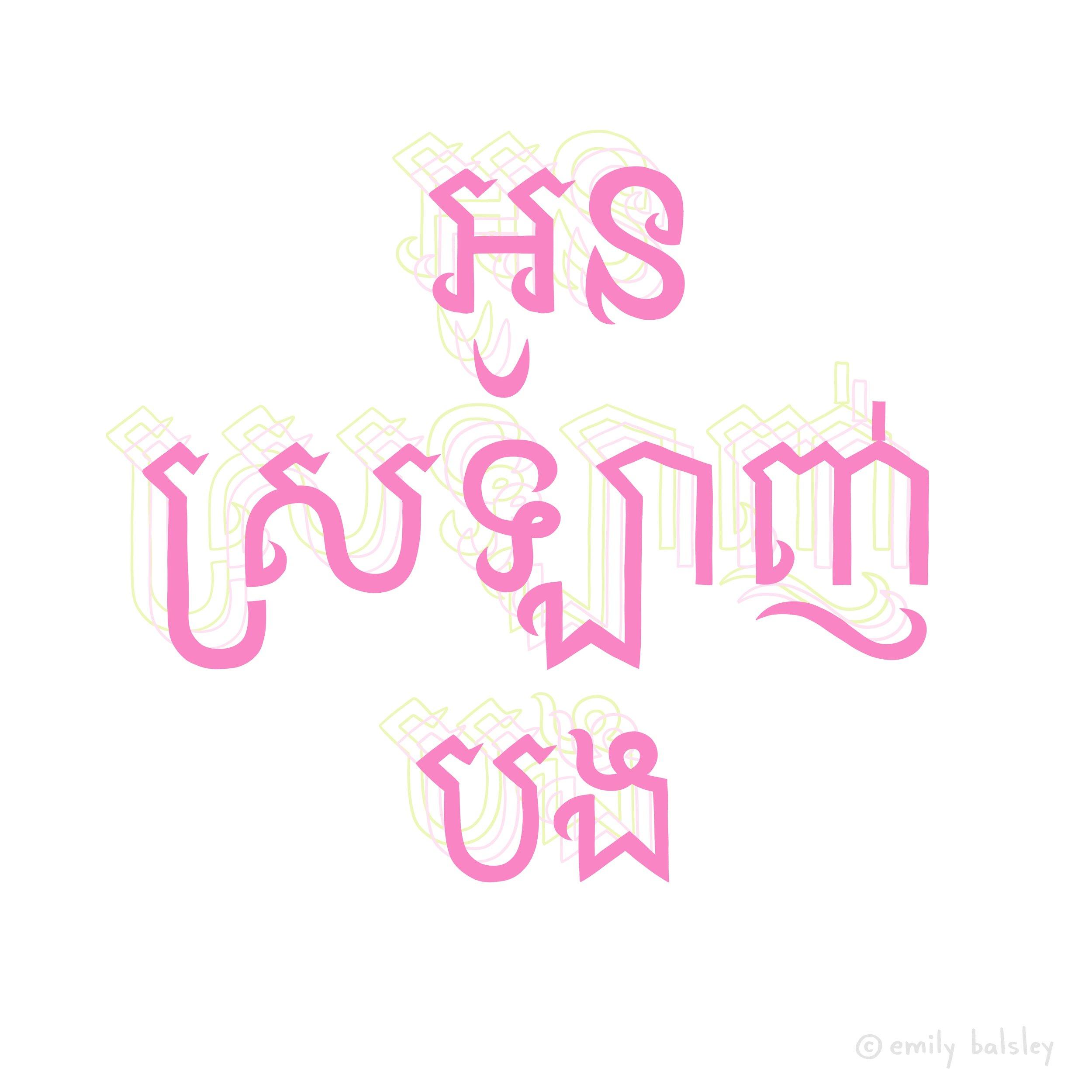 100days-Day80-Khmer.jpg
