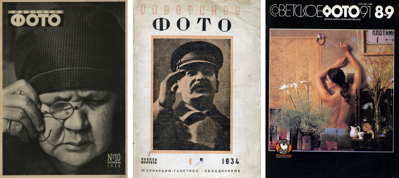 Sovetskoe Foto  covers: October 1927 (left), January 1934 (middle), August–September 1991 (right).