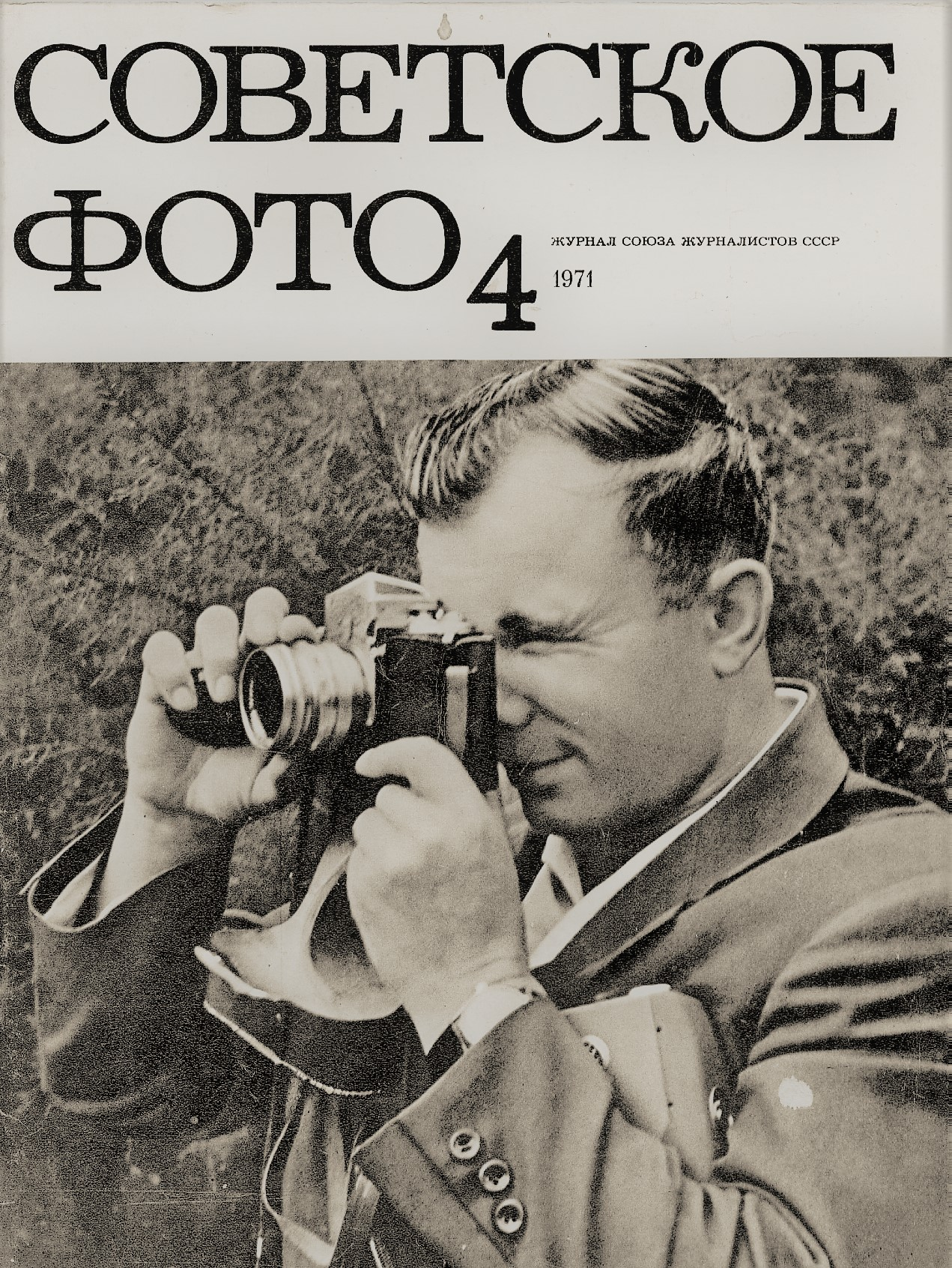 Photographer at work on April 1971 cover of  Sovetskoe Foto  magazine. Man with the camera is Yuri Gagarin, Soviet pilot and cosmonaut, the first human in space. Photo: Nikolai Turanov.