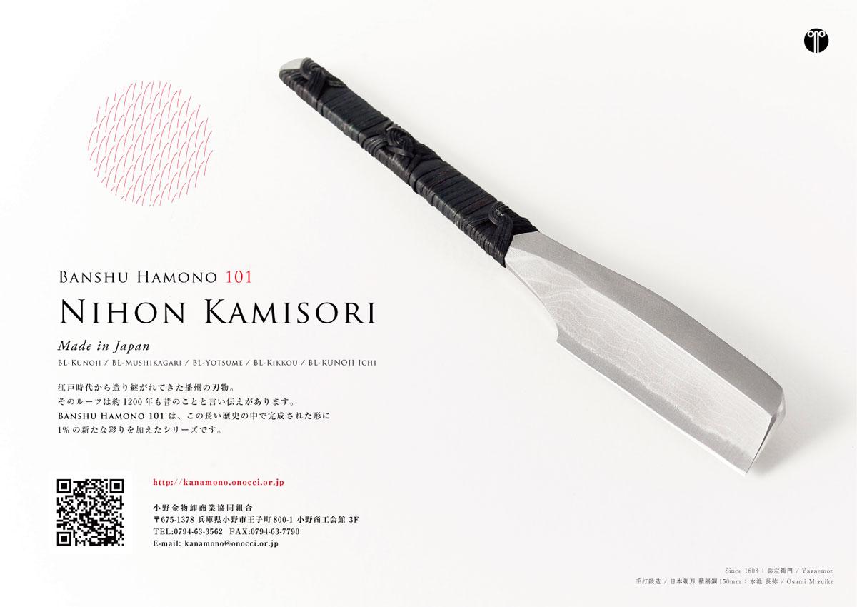 LowRes_Banshuhamono101K-のコピー.jpg
