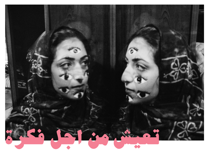 Nouf Alhimiary: Dictionary of an Eye