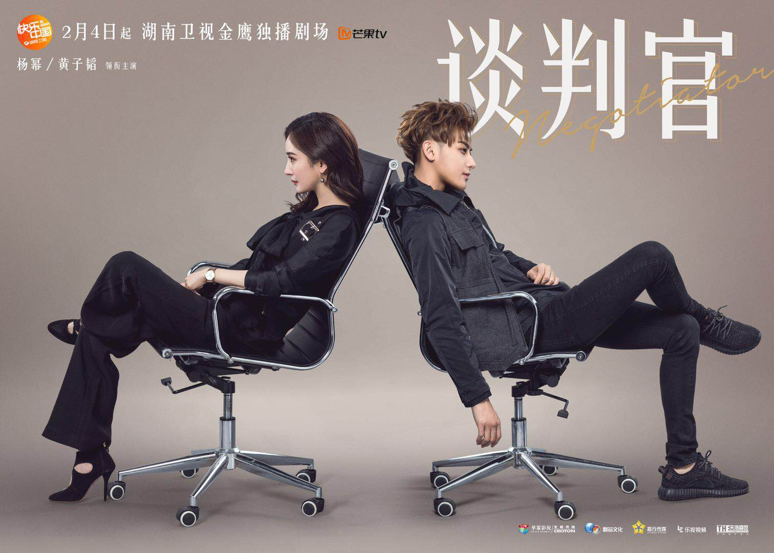 Yang Mi wears the Hook and Ball earring on the TV show,The Negotiator