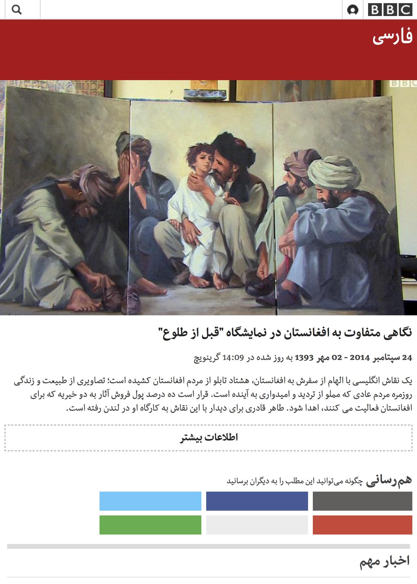 نگاهی متفاوت به افغانستان در نمایشگاه %22قبل از طلوع%22 - BBC Persian.jpg