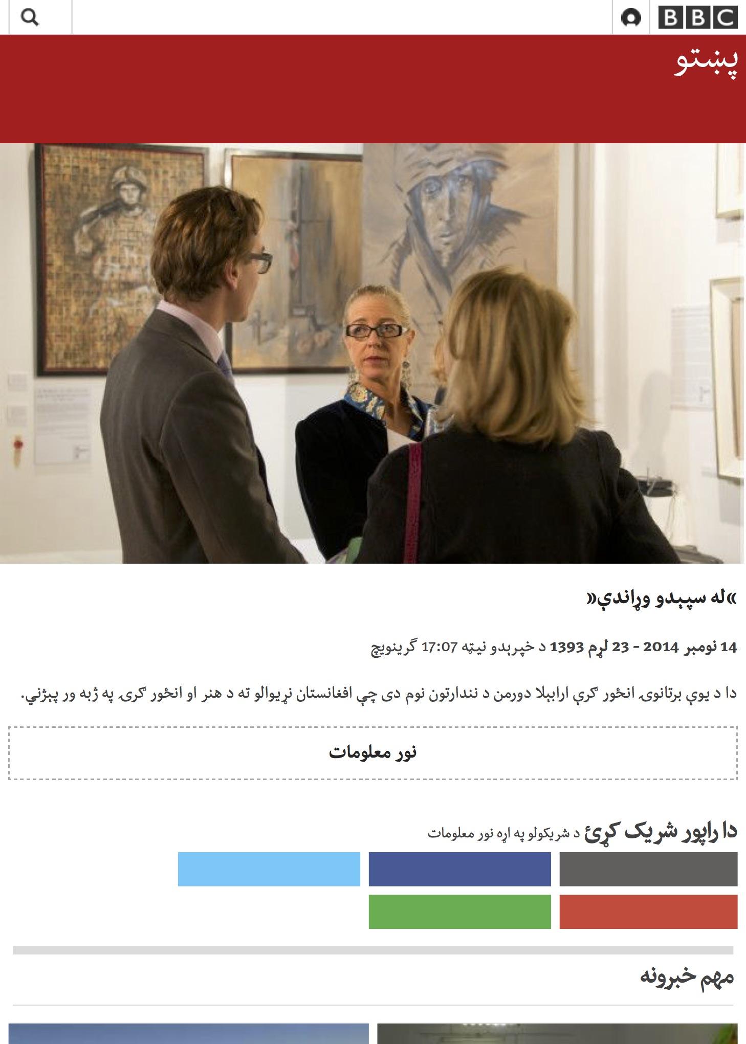 """""""له سپېدو وړاندې"""" - BBC Pashto.jpg"""