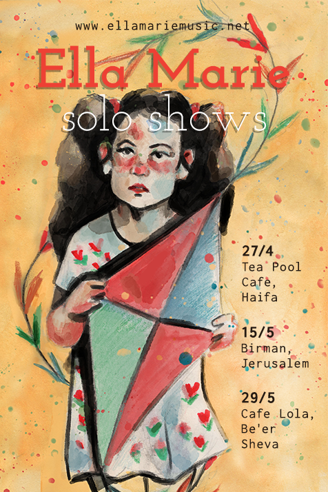Painting by Daniella Bokor, Graphic Design by Yuval Zohar