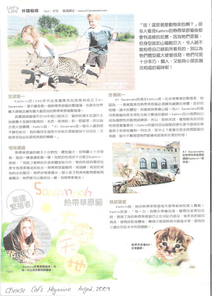 August 2009 - Chinese Cat's Magazine page 1