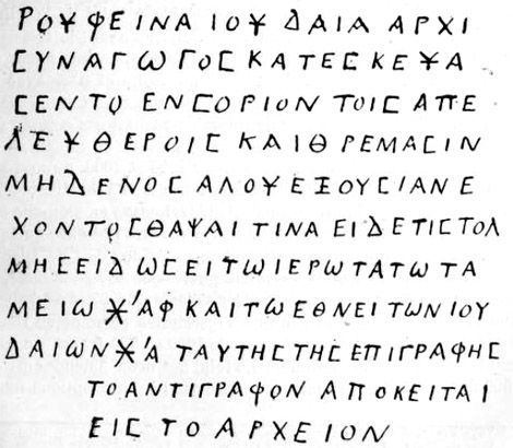 The inscription from the grave of Rufina. Image Credit: PhilipHarland.com.