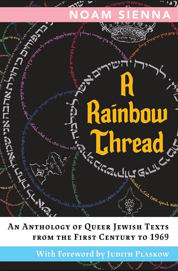 A Rainbow thread.JPG