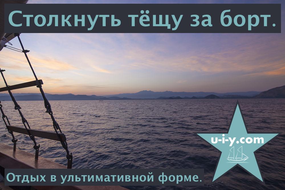 UIY_banner_03_overboard.jpg