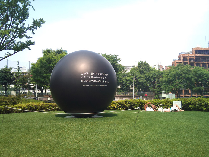 dot Park (好奇心に出会う公園)デザイン