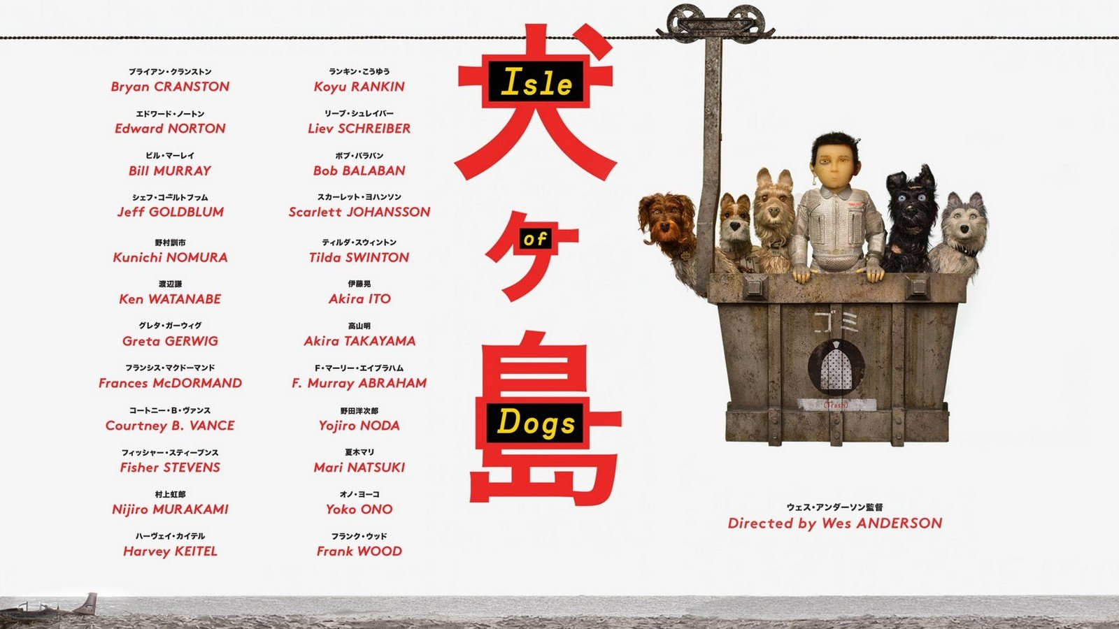 Isle of Dogs Review