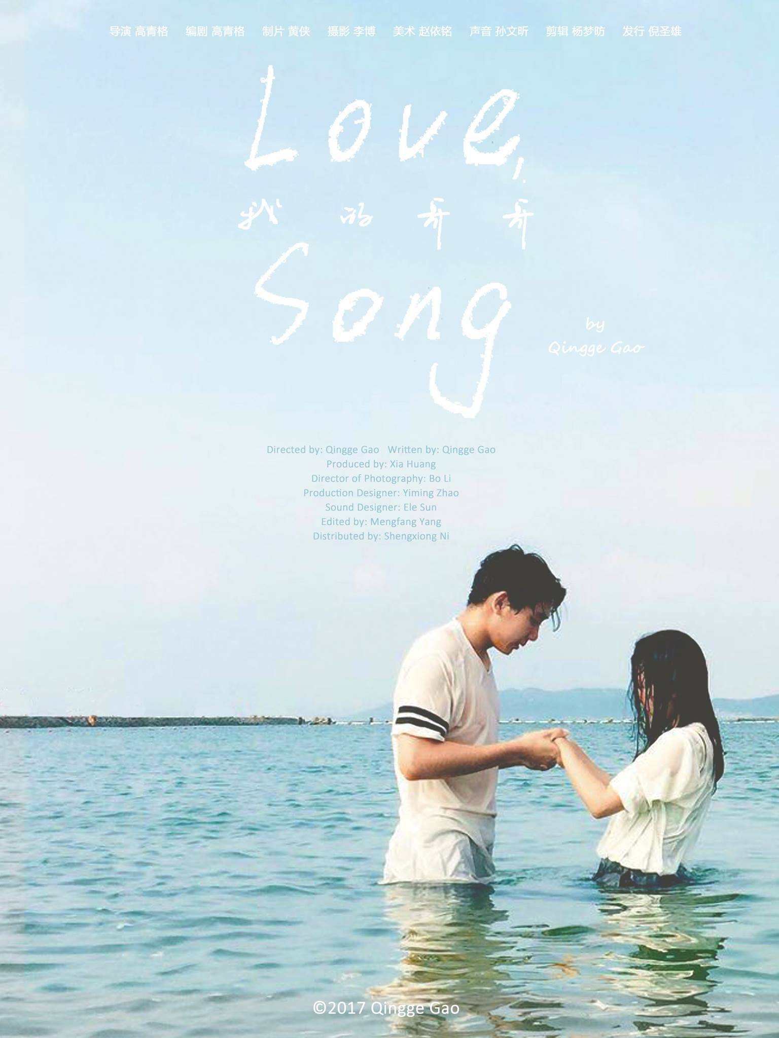 Love, Song: My Brother (2017) - A girl confused between sibling love and affinity relation with a boy who grew up with her as her pseudo-sibling. She finds a secret when she tries to tell him what her feelings are.2018 Entry in the Cannes Film Festival Short Film CornerRole: Composer