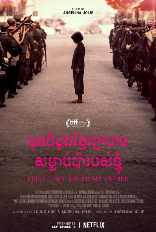"""Khmer-Americans are stereotyped as """"ghetto', poor, gangsters, uneducated, etc. What many people don't realize is how significant historical trauma and intergenerational PTSD affects populations and their future generations. The trauma caused by the Khmer Rouge not only destroyed an entire country but caused future generations to be marginalized and suffer residual effects of trauma. I'm so glad that FTKYM is finally going to be released. As a Khmer-American and a daughter of Khmer Rouge survivors, this story is a huge part of my culture and family history. Growing up, I was always bewildered by the fact that Pol Pot and the Khmer Rouge was never brought up when genocides and mass killings were being taught. How could that part of world history be ignored in schools? It's about time America and the world learn about the devastating Pol Pot years and what my parents and millions of others suffered through. Hopefully this gives insight into the past of marginalized populations who have suffered historical trauma.    #FTKMF       #khmer    #khmerrouge       #polpot       #cambodia    #kampuchea       #trauma       #genocide       #neverforget"""