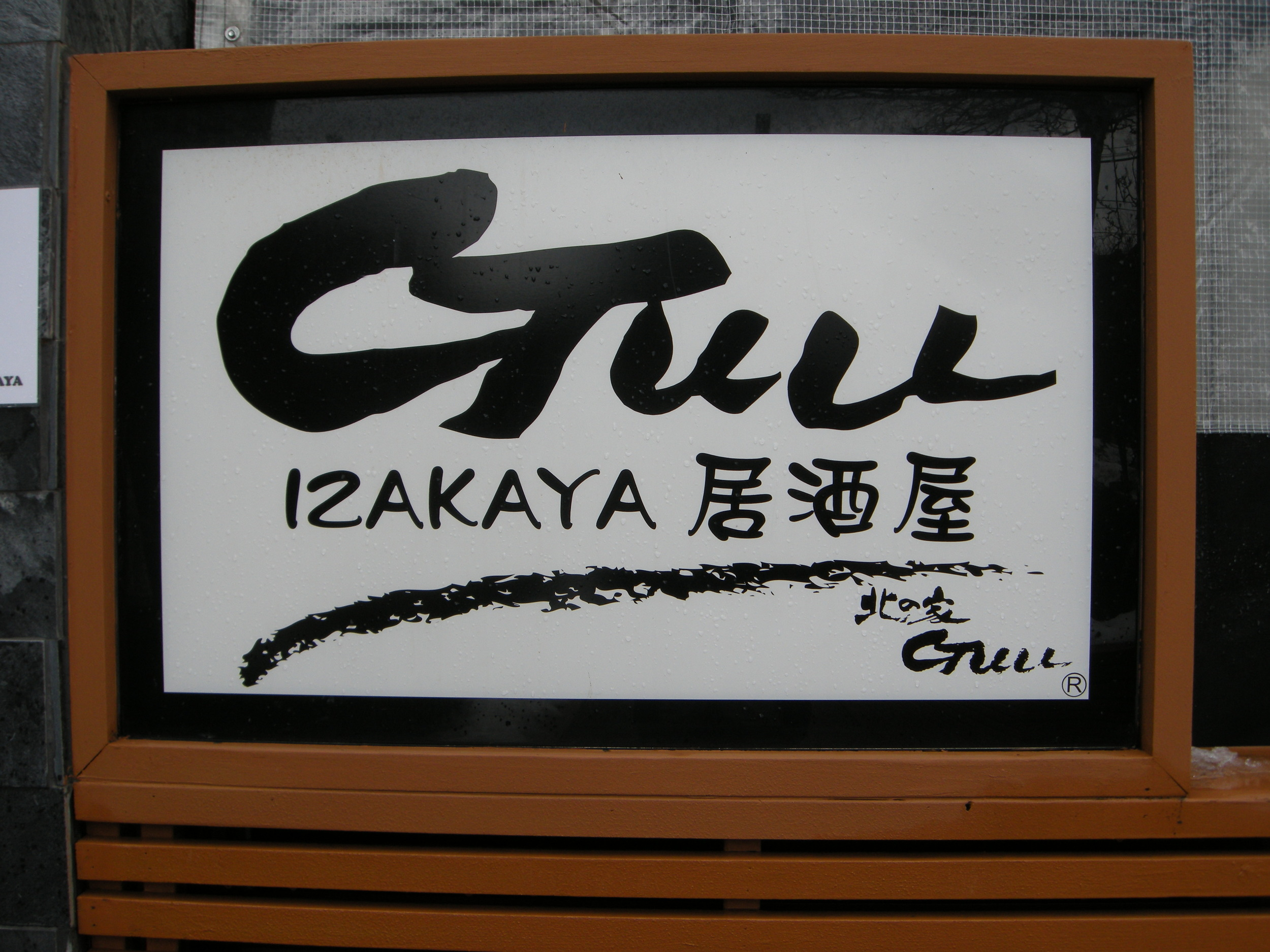 Picture of front signage