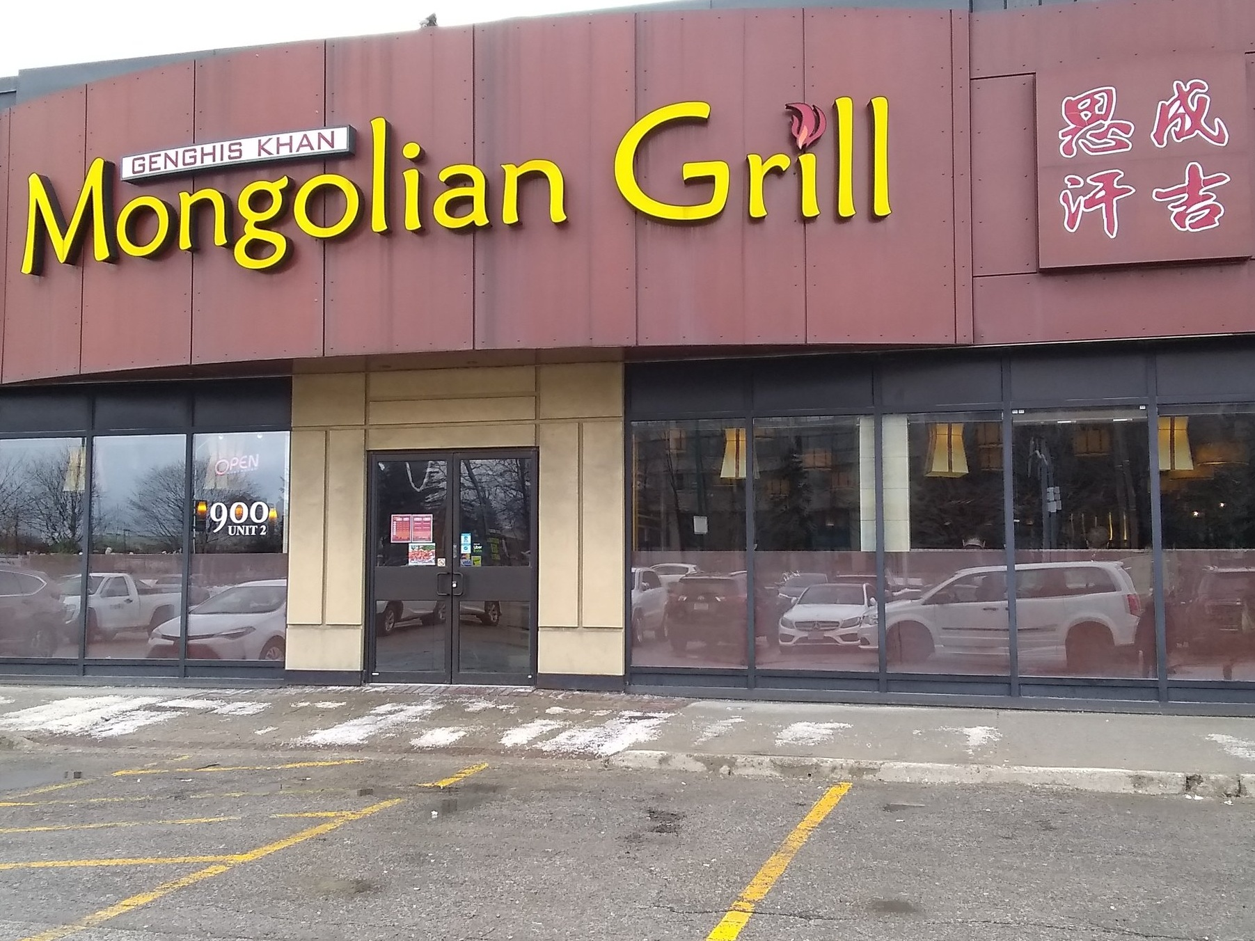 Picture of accessible entrance to Mongolian Grill