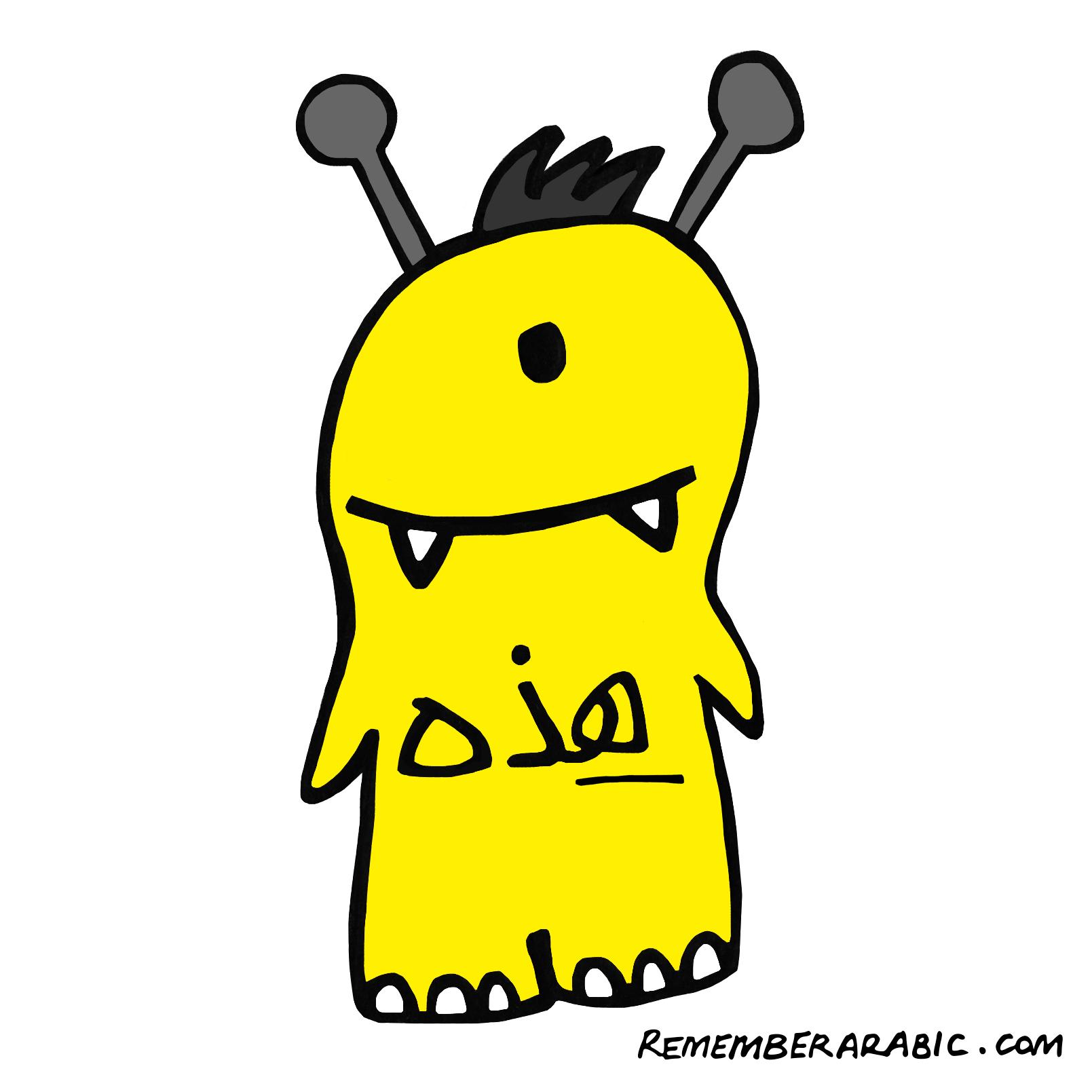 Fig. 5 Haa-theehee [singular, near, feminine]