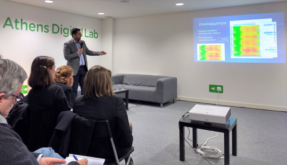 athens digital lab smart city spaces