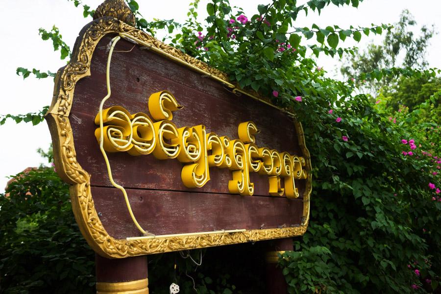 Madelene-Farin-Myanmar-0253.jpg