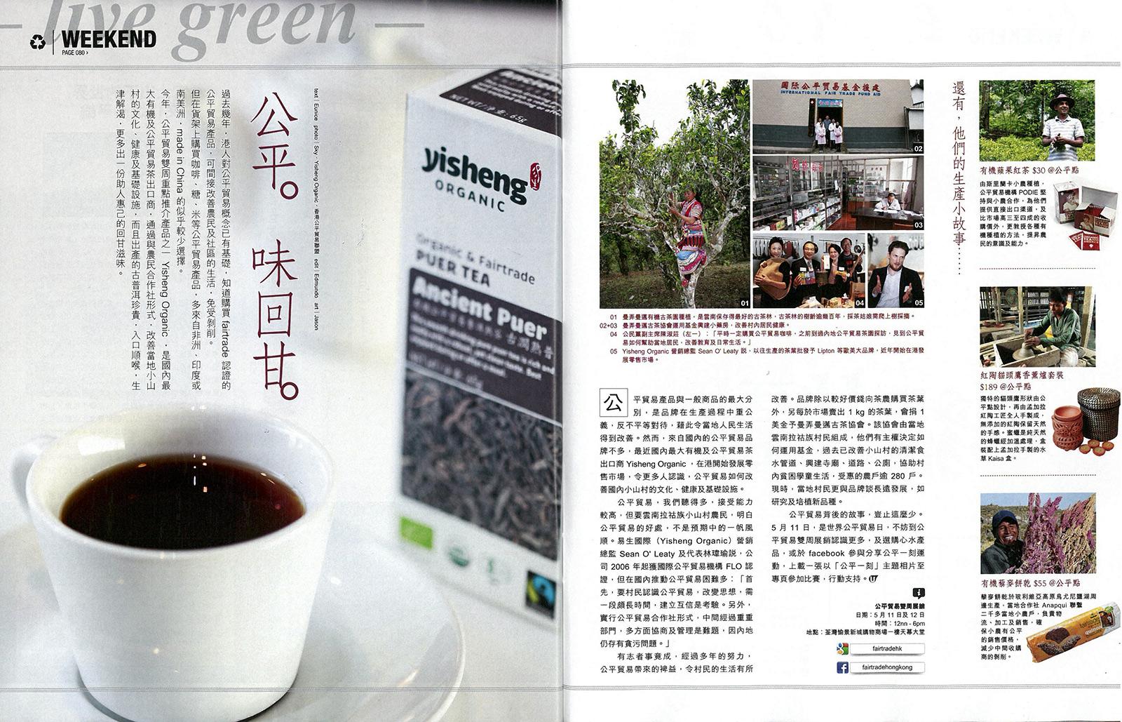 130510-U-Magazine_P80-81.jpg