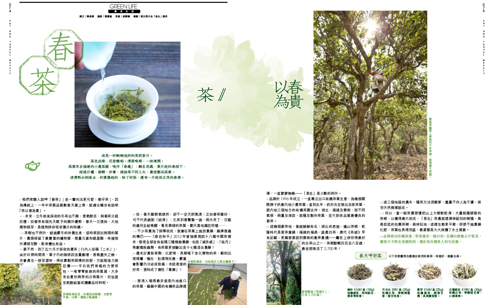 green-life-01.jpg