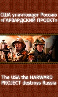 From a Vkontakte group for Harward Project enthusiasts.