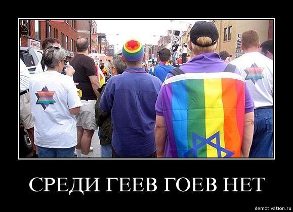 """""""No goys among the gays"""""""