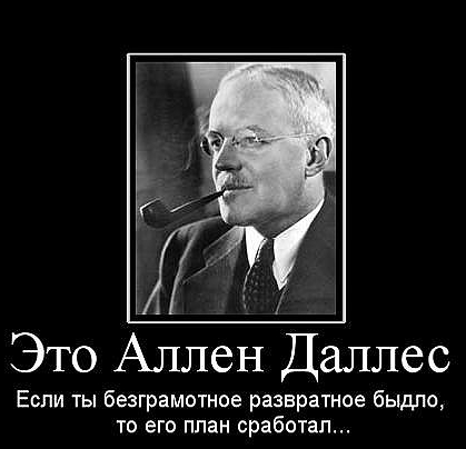 """""""This is Allen Dulles. If you're illiterate, dissolute trash, then his plan worked..""""."""