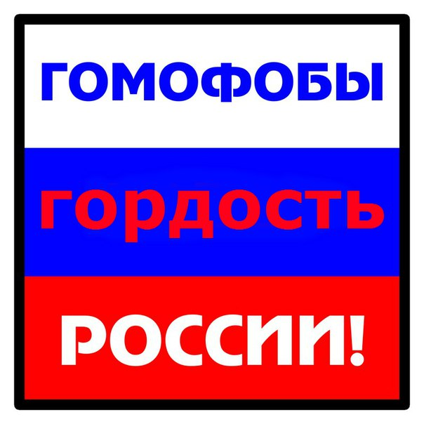 """""""HOMOPHOBES ARE THE PRIDE OF RUSSIA!"""" (FROM A HOMOPHOBIC COMMENT ON A VKONTAKTE LGBT RIGHTS PAGE (https://new.vk.com/club2093609)"""