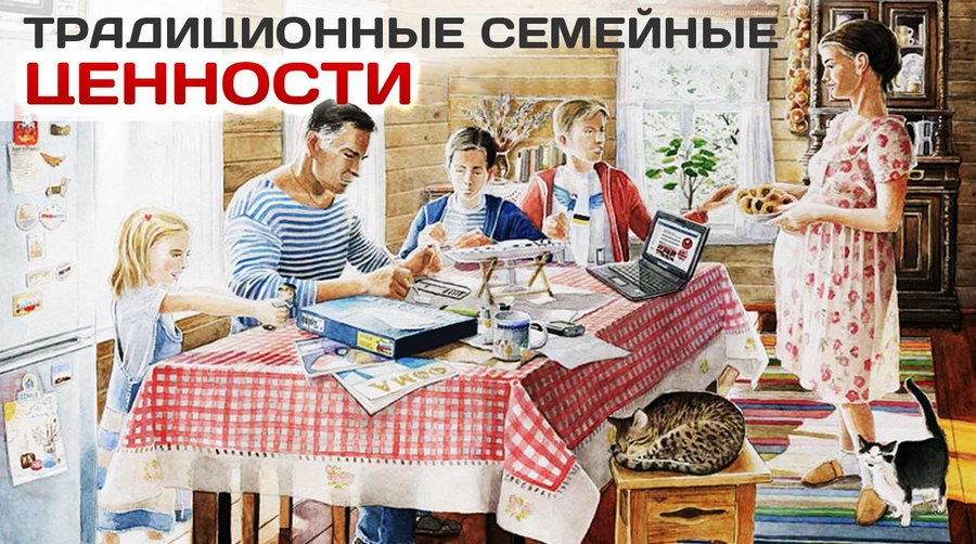"""Traditional family values""--from a ""Pro-Family"" article at http://whatisgood.ru/theory/tradicionnye-semejnye-cennosti-chto-stoit-za-etim-ponyatiem/"