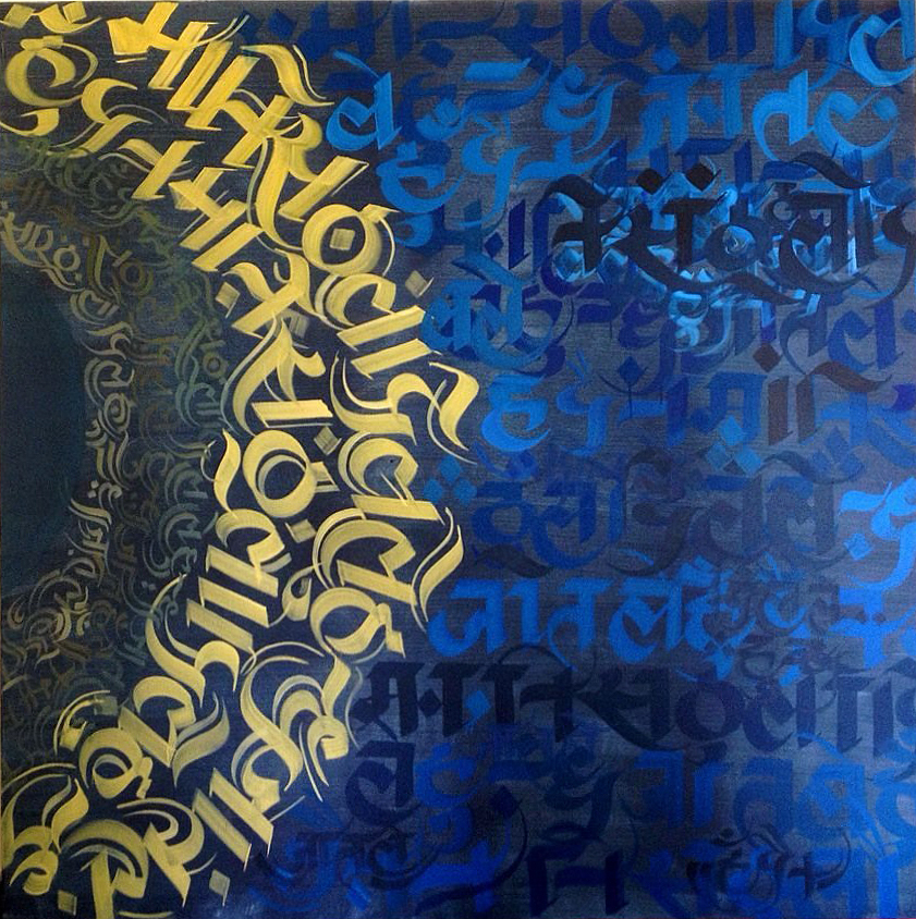 Mandala Hawa, 60X60, 2013