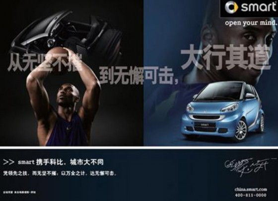 Kobe Bryant  -  Smart Car  ad campaign (China)