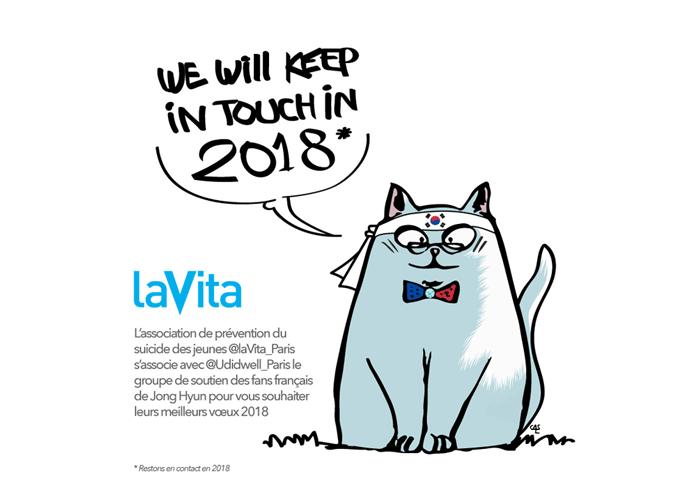 Voeux 2018 de  laVita  et KFSF - Illustration ©CASL pour  laVita
