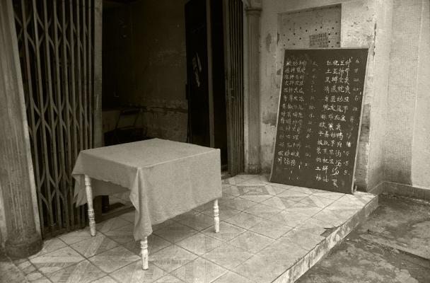 Luís Barreira  Restaurante  Guilin, 1996  Fotografia  Gelatin Silver print