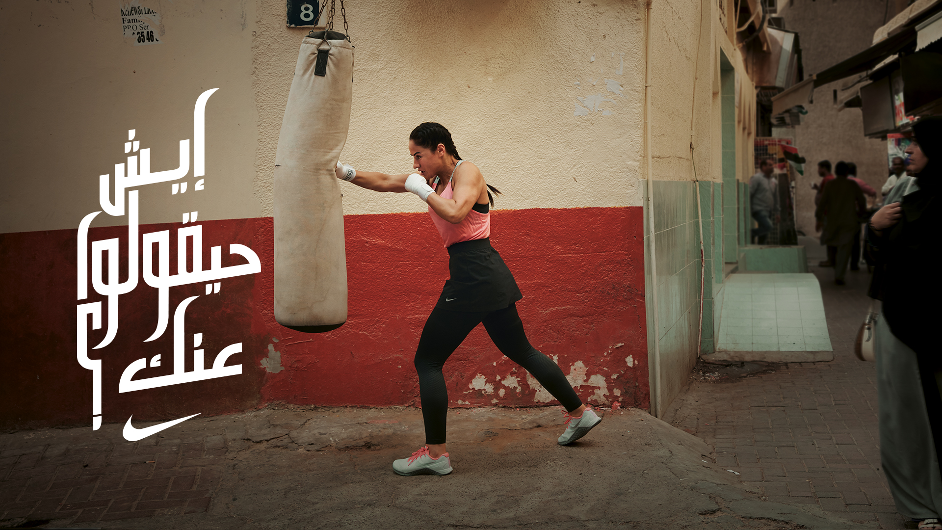 bosquejo Leer Conquista  Nike Women - Middle East — Teresa Montenegro