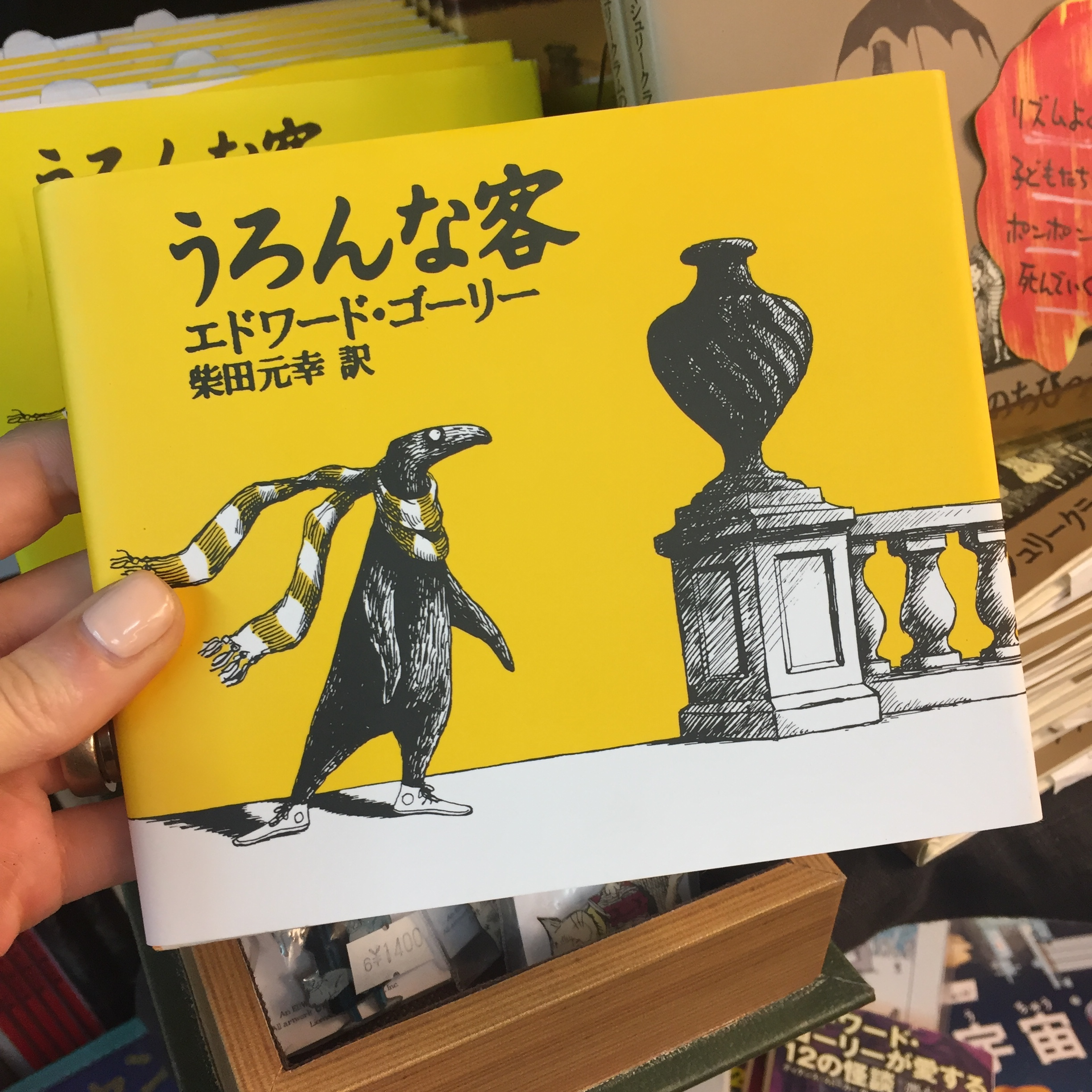The Doubtful Guest by Edward Gorey in Japanese... I love this book.