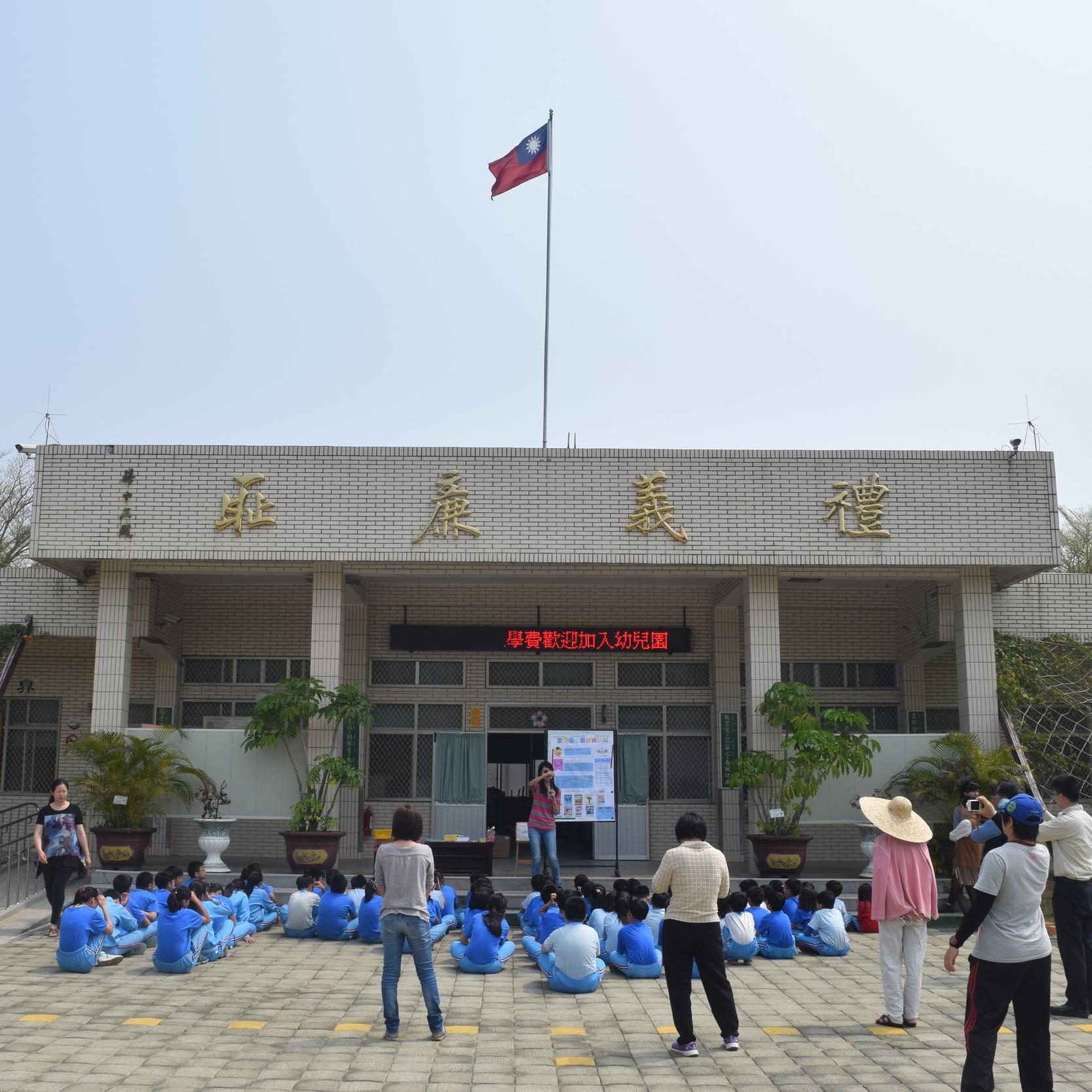 An Lan Elementary School