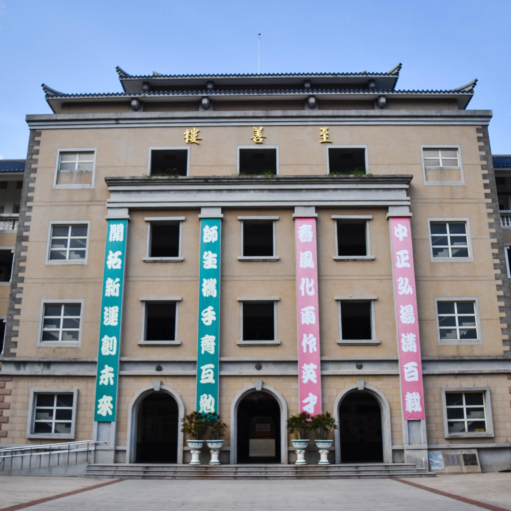 Jhong Jheng Elementary School