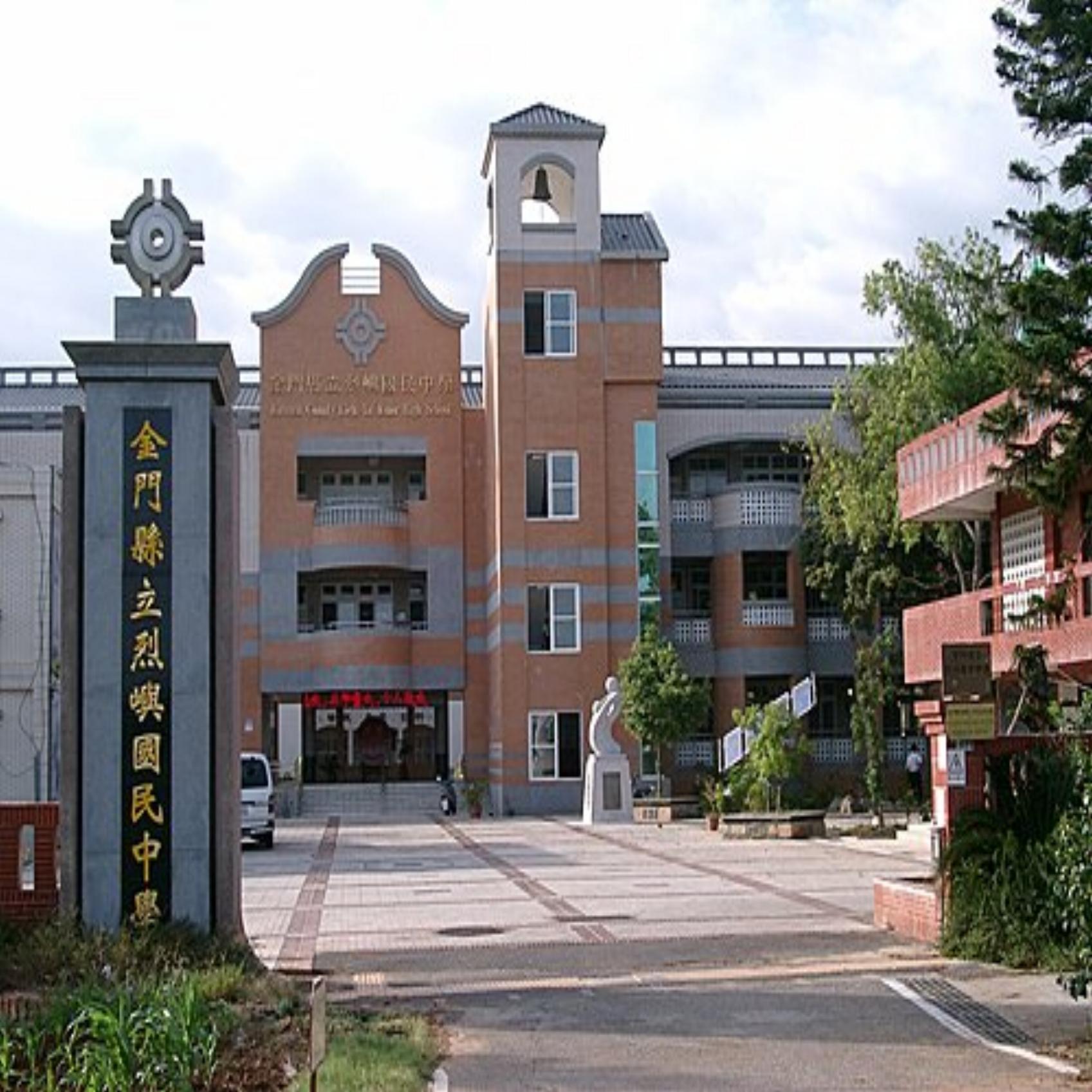 Lie Yu Middle School