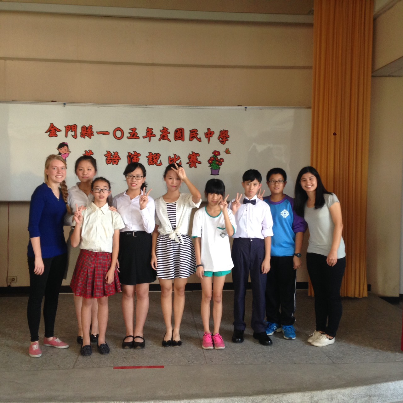 烈嶼國中 Emily Stein Speech Competition.jpg